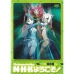 N・H・Kにようこそ! ネガティブパック<オリジナル無修正版> 第8巻 【DVD】