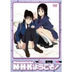 N・H・Kにようこそ! <オリジナル無修正版> 第9巻 【DVD】