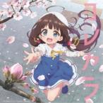 Machico/コレカラ《通常盤》 【CD】