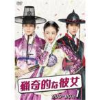 猟奇的な彼女 DVD-BOX1 【DVD】