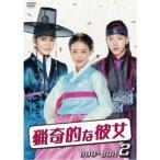 猟奇的な彼女 DVD-BOX2 【DVD】