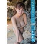 白石若奈/私、脱いだら凄いんです□ 【DVD】