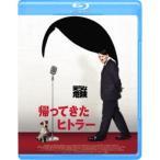 帰ってきたヒトラー 【Blu-ray】