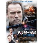 アフターマス 【Blu-ray】