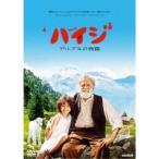 ハイジ アルプスの物語 【DVD】