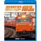 国鉄通勤形電車 103系 〜大阪環状線 終わりなきレールの彼方へ〜 【Blu-ray】