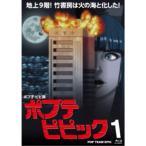 ポプテピピック 1 【Blu-ray】