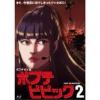 ポプテピピック 2 【Blu-ray】