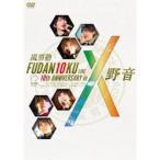 風男塾/FUDAN10KU LIVE 10th ANNIVERSARY in 野音 【DVD】