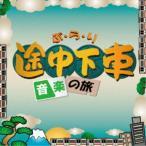 (V.A.)/ぶらり途中下車の旅〜音楽の旅〜 【CD】