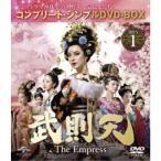 武則天-The Empress- BOX1 <コンプリート・シンプルDVD-BOX> (期間限定) 【DVD】