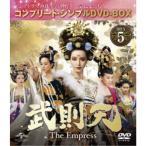 武則天-The Empress- BOX5 <コンプリート・シンプルDVD-BOX> (期間限定) 【DVD】