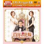 百年の花嫁 期間限定スペシャルプライス DVD-BOX1《特別版》 (期間限定) 【DVD】