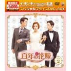 百年の花嫁 期間限定スペシャルプライス DVD-BOX2《特別版》 (期間限定) 【DVD】
