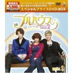 フルハウスTAKE2 期間限定スペシャルプライス DVD-BOX1 (期間限定) 【DVD】