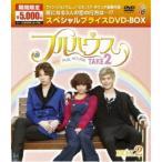 フルハウスTAKE2 期間限定スペシャルプライス DVD-BOX2 (期間限定) 【DVD】