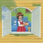 (アニメーション)/カードキャプターさくら|主題歌コレクション 【CD】
