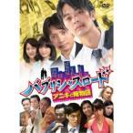 バブリシャスロード アニキと俺物語  DVD