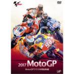2017 MotoGP MotoGPクラス年間総集編 【DVD】