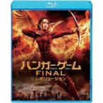 ハンガー・ゲーム FINAL:レボリューション《通常版》 【Blu-ray】