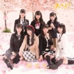ふわふわ/桜並木《(レモン)ビジュアル盤》 【CD】