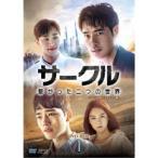 サークル 〜繋がった二つの世界〜 DVD-BOX1 【DVD】