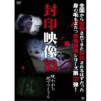 封印映像33 呪われた地下アイドル 【DVD】