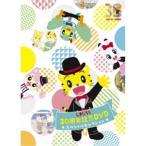しまじろう30周年記念DVD スペシャルセレクション《完全生産限定版》 (初回限定) 【DVD】