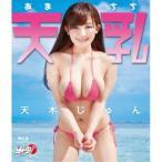 天木じゅん 天乳  Blu-ray