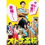 オトナ高校 DVD-BOX 【DVD】