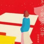 ≪初回仕様!≫ 松室政哉/きっと愛は不公平 (初回限定) 【CD+DVD】