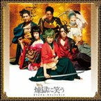 (V.A.)/舞台「煉獄に笑う」オリジナル・サウンドトラック 【CD+DVD】