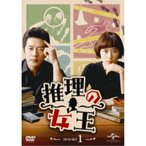 推理の女王 DVD-SET1 【DVD】