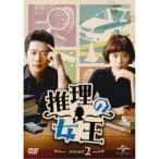 推理の女王 DVD-SET2 【DVD】