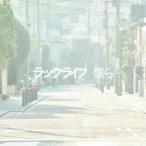ラックライフ/僕ら 【CD+DVD】