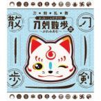 刀剣乱舞 おっきいこんのすけの刀剣散歩 弐〜ぷれみあむ〜 【DVD】