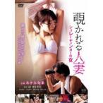 覗かれる人妻 シュレーディンガーの女 【DVD】