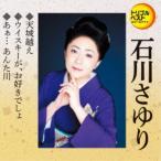 Yahoo!ハピネット・オンライン Yahoo!店石川さゆり/天城越え/ウイスキーが、お好きでしょ/あぁ… あんた川 【CD】