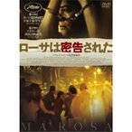 ローサは密告された 【DVD】