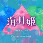 末廣健一郎 MAYUKO/フジテレビ系ドラマ 「海月姫」 オリジナルサウンドトラック 【CD】