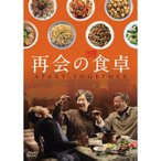 再会の食卓 【DVD】