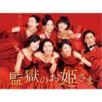 監獄のお姫さま DVD-BOX 【DVD】