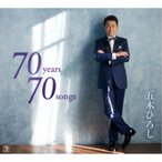 五木ひろし/70years 70songs 【CD】
