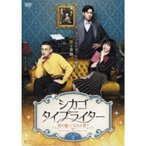 シカゴ・タイプライター 〜時を越えてきみを想う〜 DVD-BOX2 【DVD】