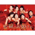 監獄のお姫さま Blu-ray BOX 【Blu-ray】