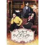 シカゴ・タイプライター 〜時を越えてきみを想う〜 DVD-BOX1 【DVD】