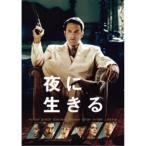 夜に生きる 【DVD】