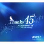 桜田淳子/Thanks45 〜しあわせの青い鳥 The Live Anthology 【CD+DVD】