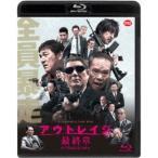 アウトレイジ 最終章《通常版》 【Blu-ray】