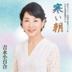 吉永小百合/歌手デビュー55周年記念ベスト&NHK貴重映像DVD~寒い朝~ 【CD+DVD】